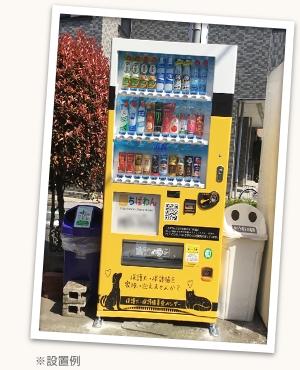 保護犬・保護猫募金ベンダー自動販売機