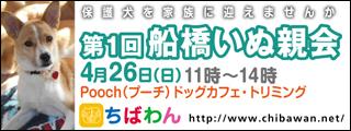 funabashi01_320x120