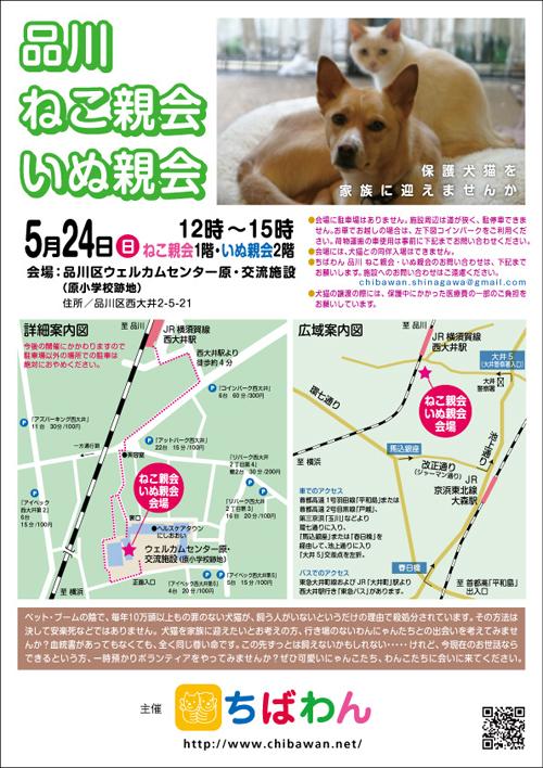 shinagawa54_poster