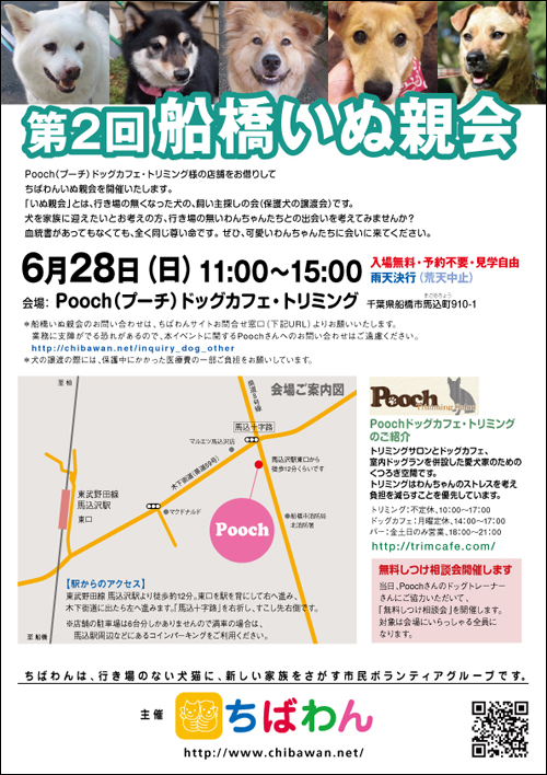 funabashi02_poster