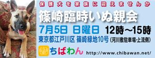 event-150705-shinozakirinji_banner_01
