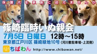 event-150705-shinozakirinji_banner_02