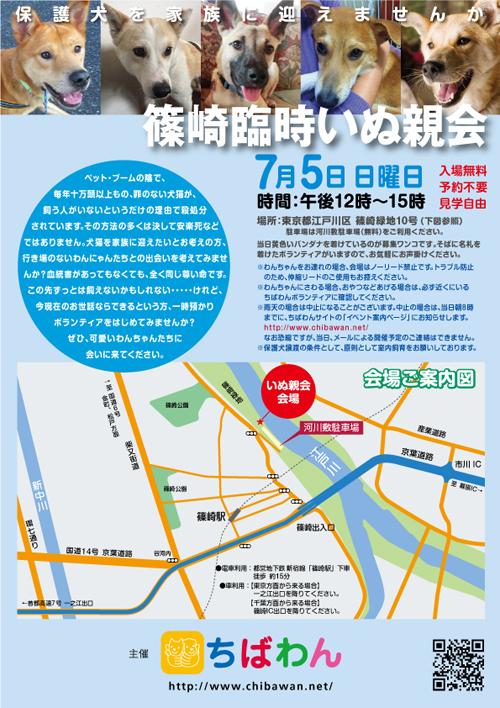 event-150705-shinozakirinji_banner_03