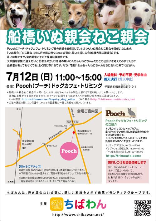 funabashi03_poster