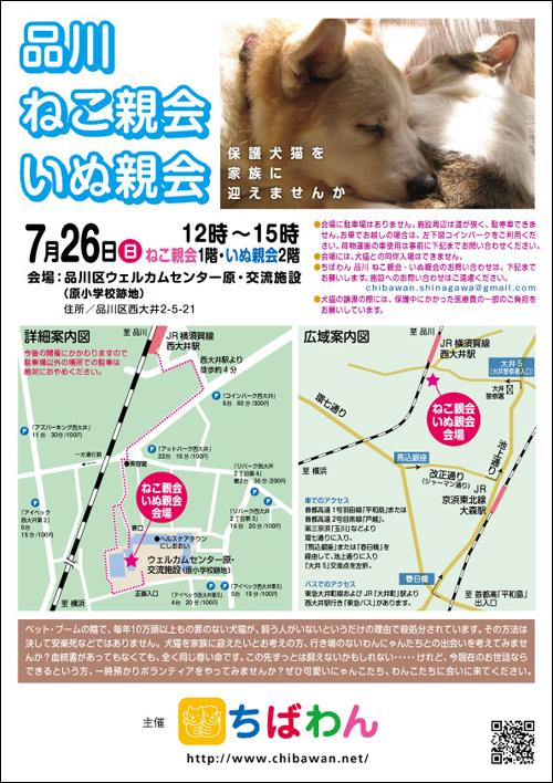 shinagawa56_poster