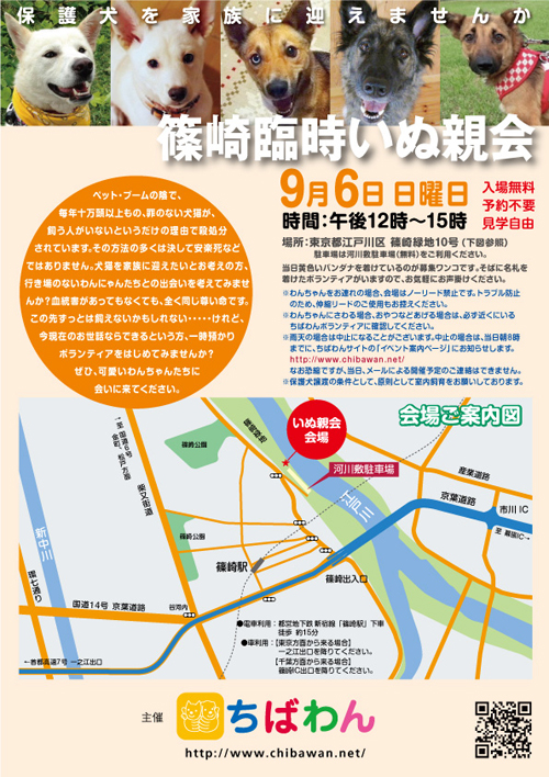event-150906-shinozakirinji_poster_01