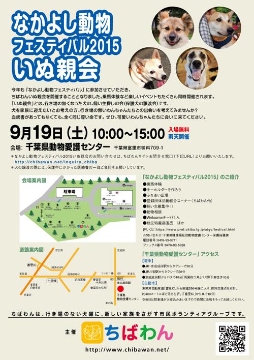 nakayoshi2015_poster