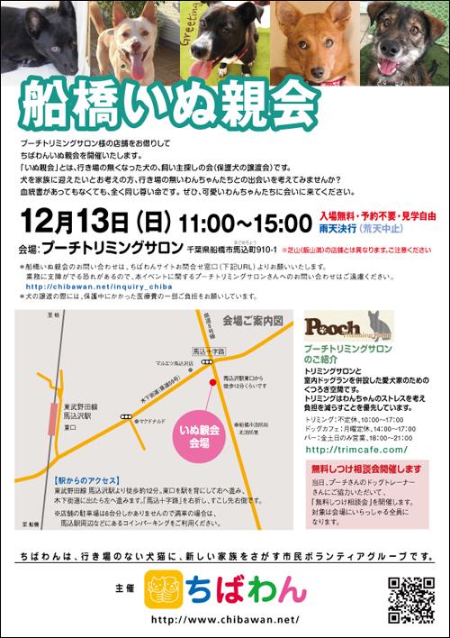 funabashi07_poster