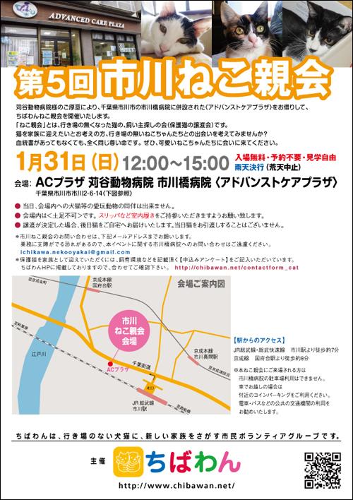 ichikawa05_poster