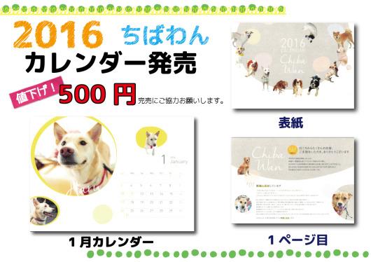 event-shinozakirinji_2016年ちばわんカレンダー値下げ版
