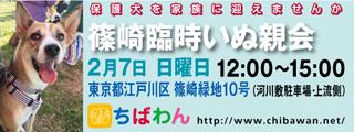 event-160207-shinozakirinji_banner_01