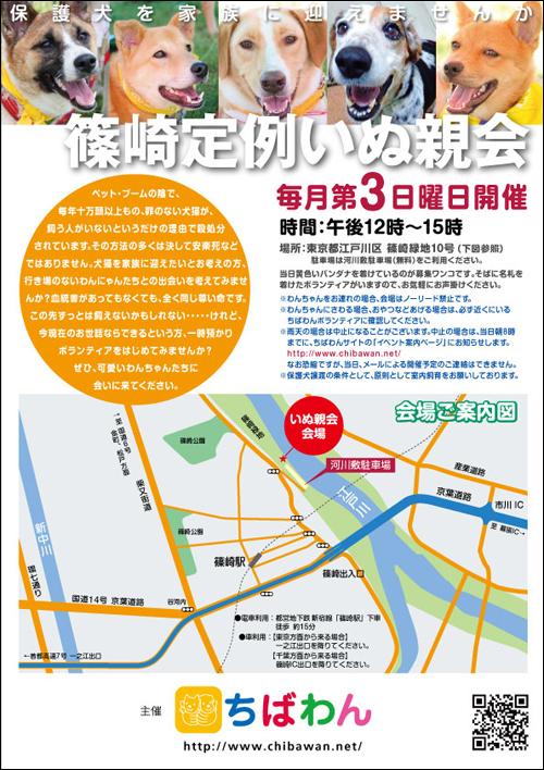 teirei_inuoyakai_poste