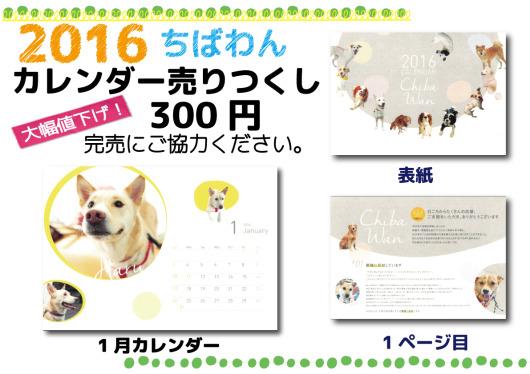 ちばわんカレンダー販売用サイン300