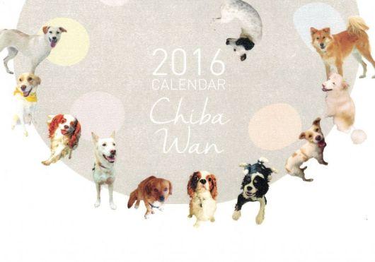 event-shinozakirinji_ちばわんカレンダー2016