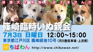 event-160703-shinozakirinji_banner_02