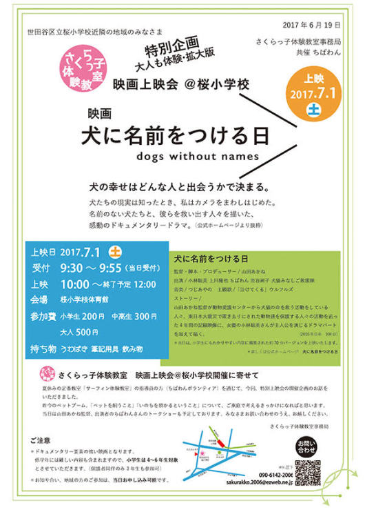 inu-name-sakura600