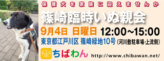 event-160904-shinozakirinji_banner_01