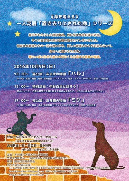 event-160904-shinozakirinji_haru-mike_poster