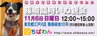 event-161106-shinozakirinji_banner_01