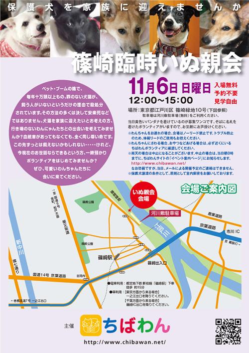 event-161106-shinozakirinji_poster