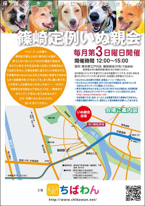 teirei_inuoyakai_poster2017