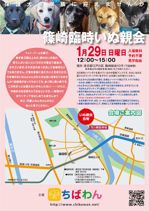 event-170129-shinozakirinji_poster