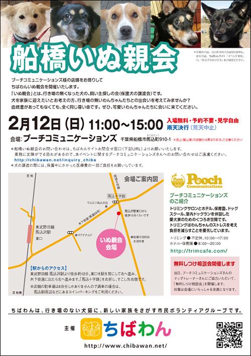 funabashi21_poster