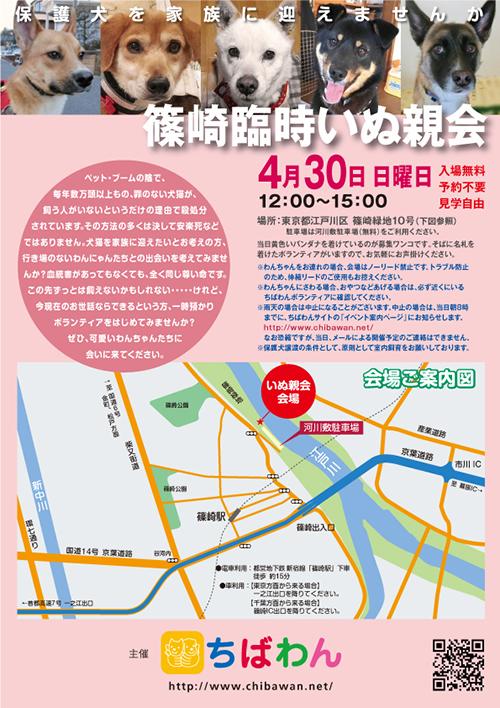 event-170430shinozakirinji_poster