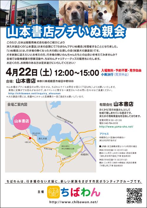 yamamoto01_poster
