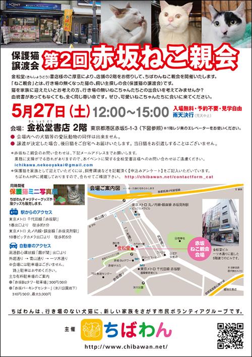 akasaka02_poster