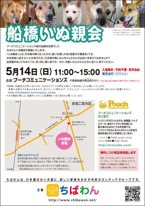 funabashi24_poster