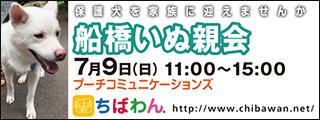 funabashi26_320x120