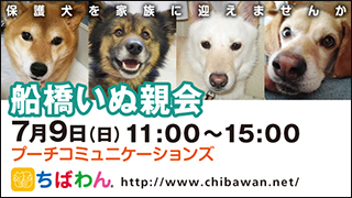 funabashi26_320x180
