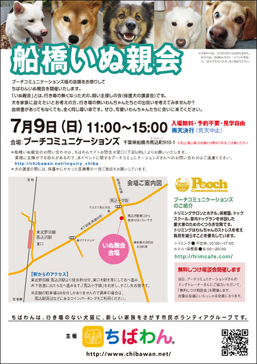 funabashi26_poster