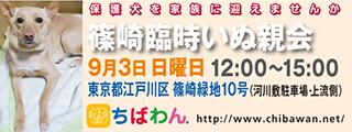 event-170903shinozakirinji_banner_01