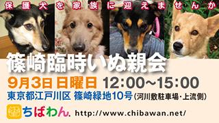 event-170903shinozakirinji_banner_02