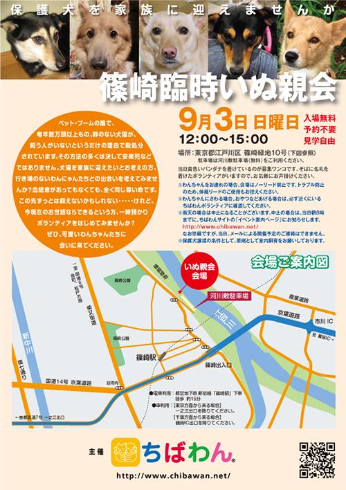 event-170903shinozakirinji_poster