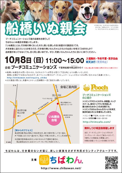 funabashi28_poster