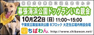 makuhari06_320x120