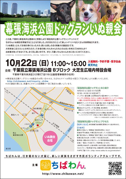 makuhari06_poster