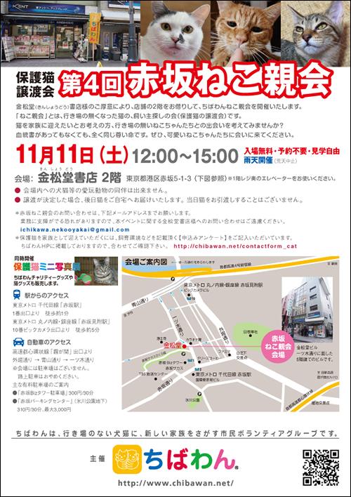 akasaka04_poster