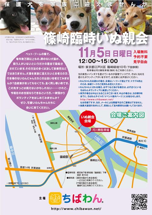 event-171105shinozakirinji_poster