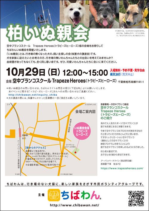 kashiwa02_poster