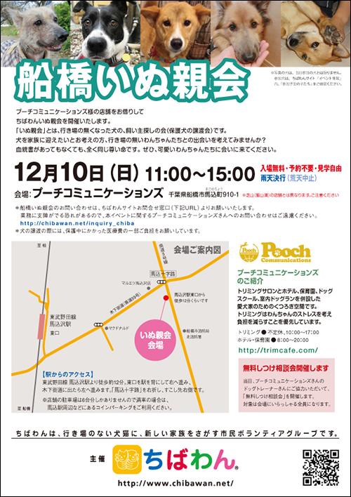 funabashi29_poster
