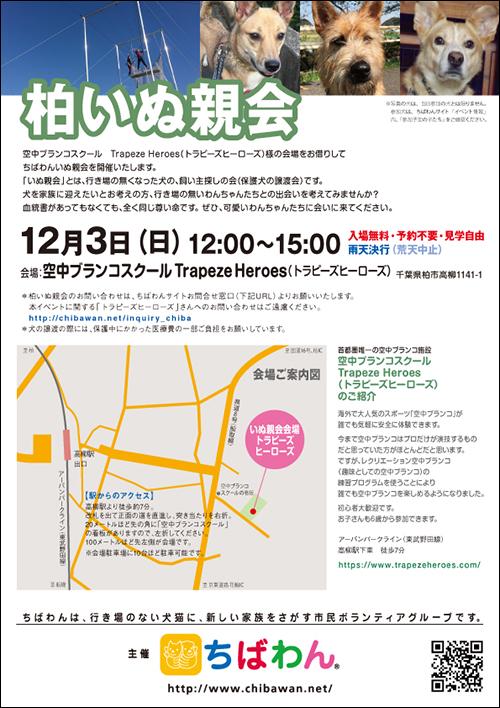 kashiwa03_poster