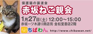 20180127akasaka_320x120