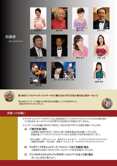acharity-concert11-2