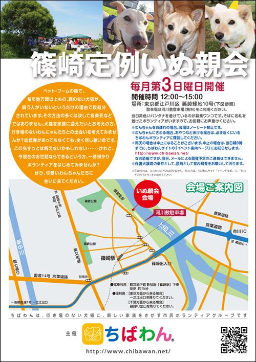 teirei_inuoyakai_poster2018