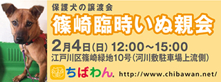 event-180204shinozakirinji_banner