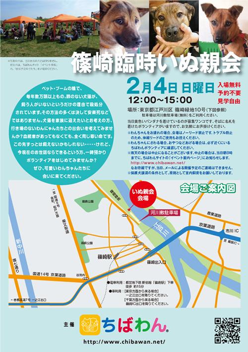 event-180204shinozakirinji_poster